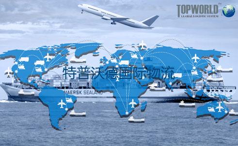 特普沃德国际物流,全程空运进口,海运出口,汽车配件进口