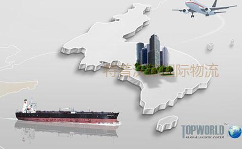 空运进口,海运出口,特普沃德国际物流