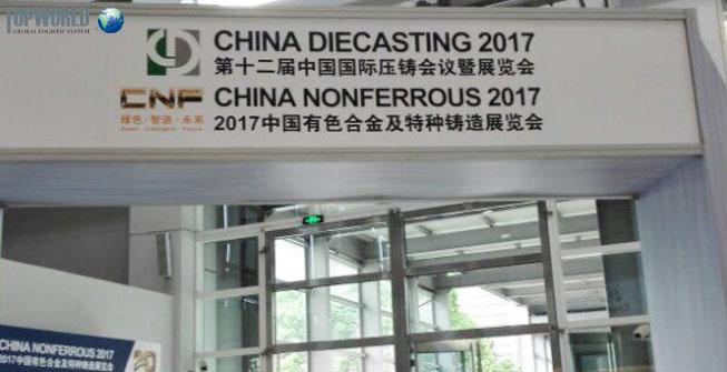 第十二届中国国际压铸会议暨展览会,特普沃德国际物流,展会