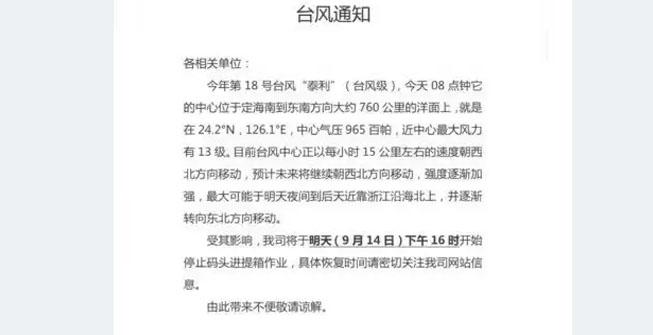台风,上海,特普沃德国际物流,空运进口