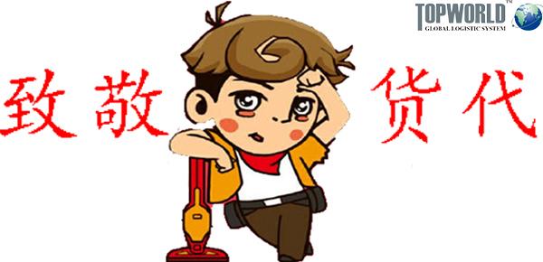 货代,国际物流,上海货代,进出口