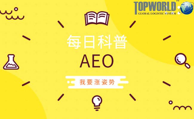 AEO认证,进口报关,进口清关,进口靠谱货代