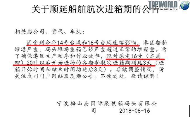 温比亚,上海货代,进出口物流,2018年台风,进口靠谱货代