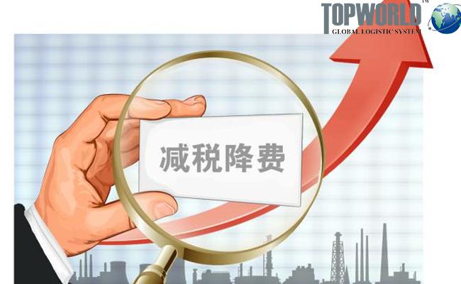 减税,利好进出口企业,进出口物流,国际物流,上海进口货代