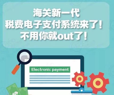 海关税费电子支付系统