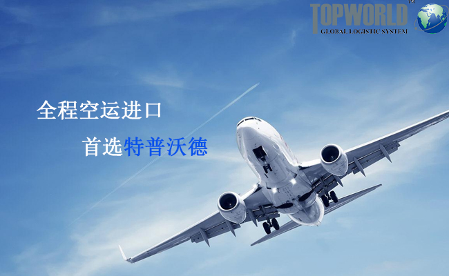 全程空运进口,exw进口空运,进口空运货代,上海货代特普沃德