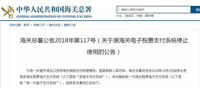 东方支付停止,进口报关,进口清关,上海进口货代