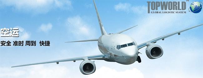 门到门空运进口,空运全程进口,上海空运货代