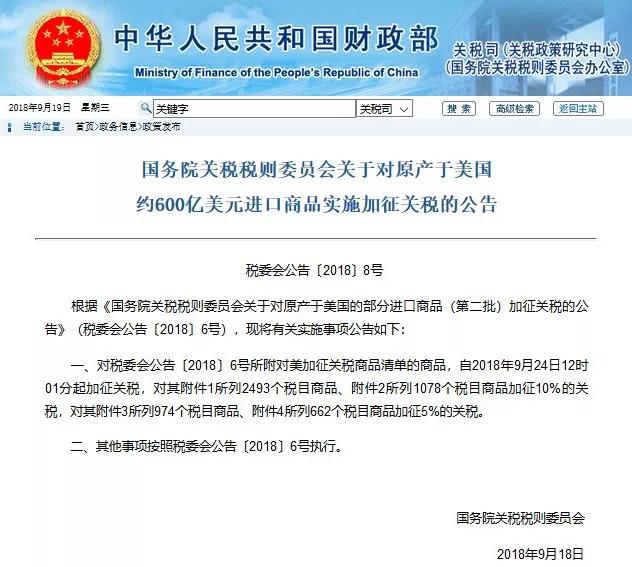 9月24日中国对美国600亿产品征收关税