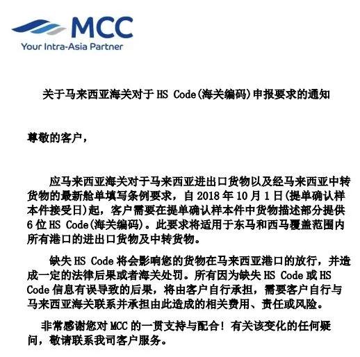 MCC穆勒航运调整马拉西亚通知