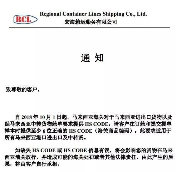 RCL宏海箱运调整马拉西亚通知