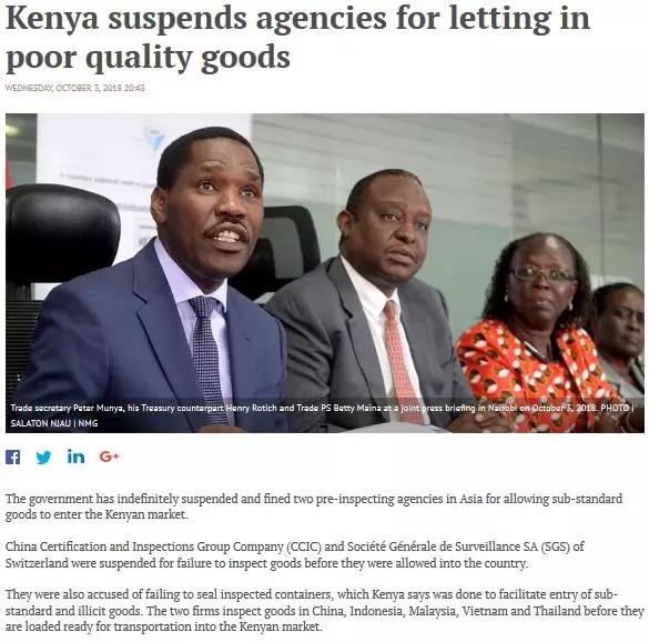 肯尼亚否定CCIC认证