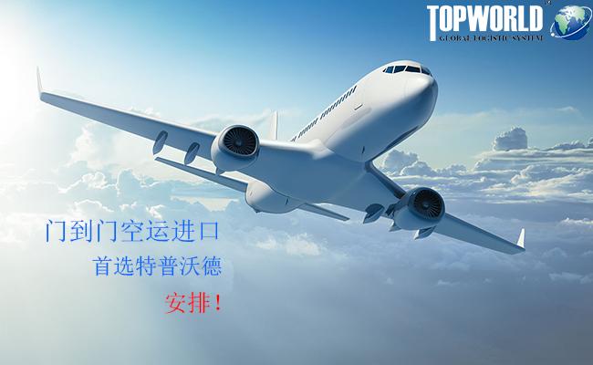 全程空运进口,门到门空运进口,上海空运货代