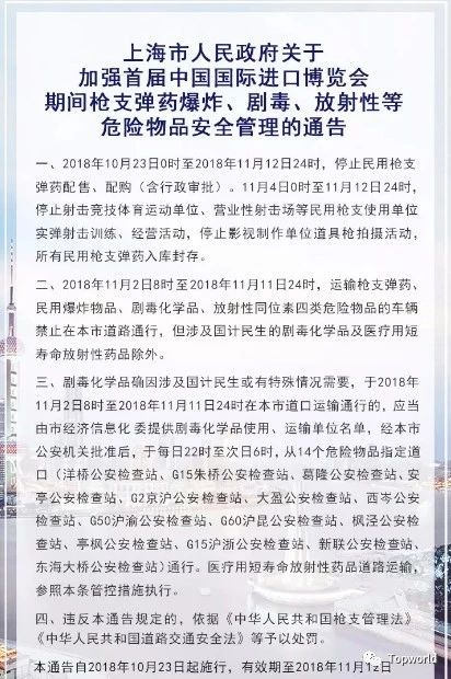 加强首届中国国际进口博览会期间枪支弹药、爆炸、剧毒、放射性等危险物品安全管理的通告