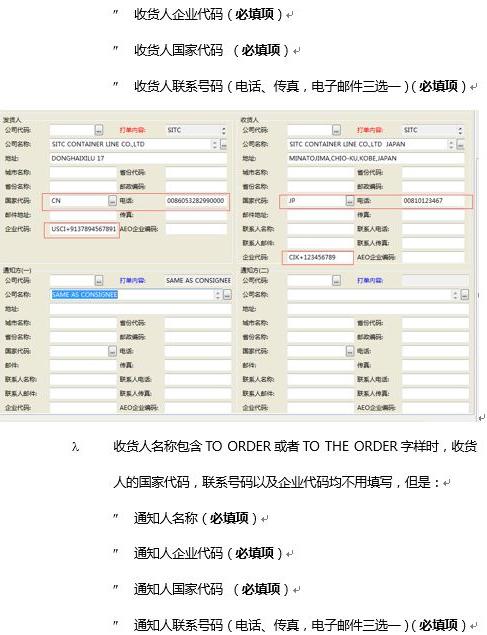 上海新海丰集装箱运输通知文件