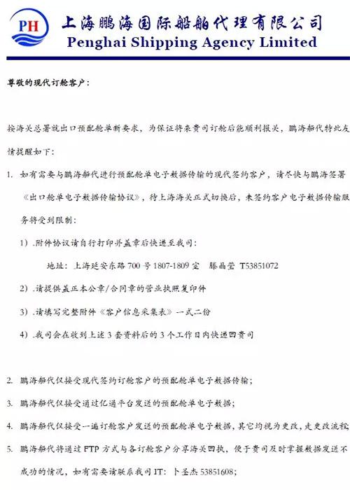 上海鹏海国际船舶代理通知文件