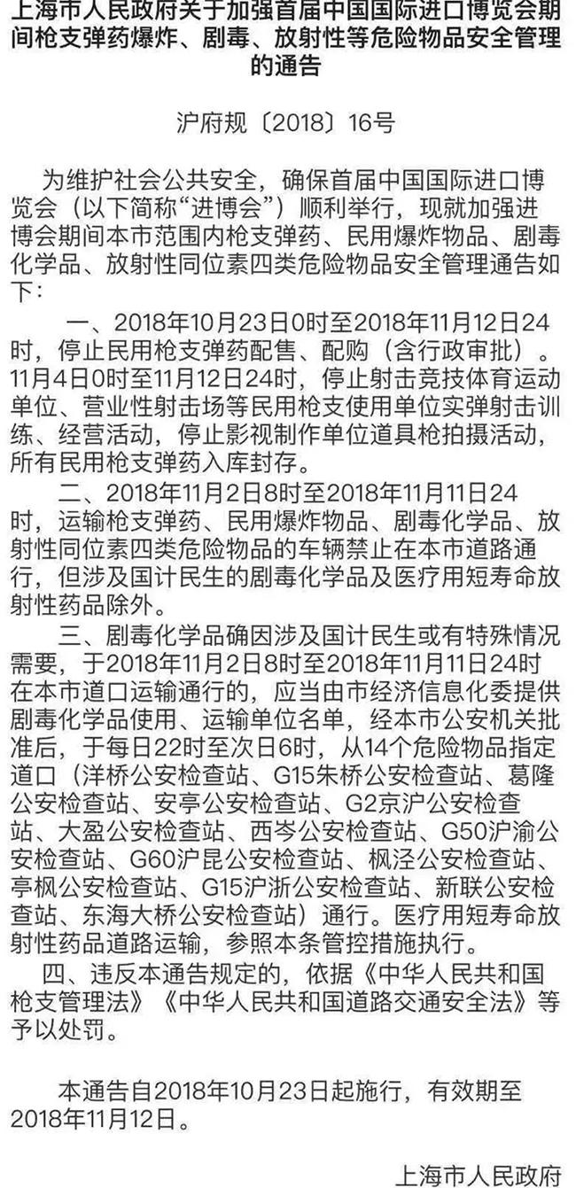 11月2日起上海禁止危化品车辆进入