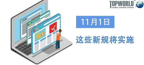 11月新规,利好货代,门到门进口,上海进口货代