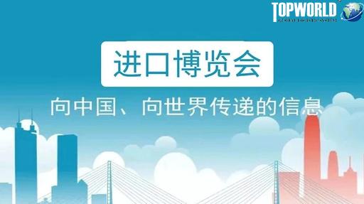 进博会,进出口物流,上海进口货代,门到门进口