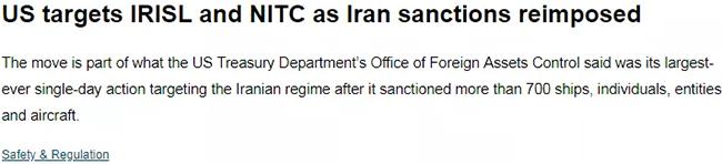 美国警告伊朗国航运已被盯上