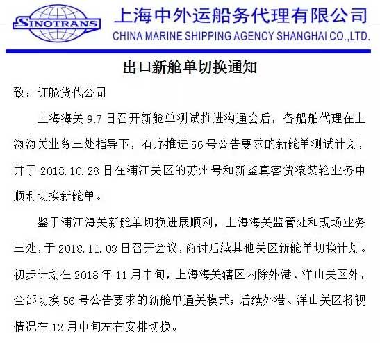 上海海关出口新舱单实施最新要求