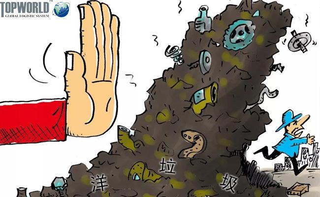 拒绝洋垃圾,进出口物流,上海进口货代,门到门进口