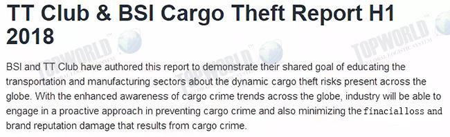 2018H1货物盗窃情报报告