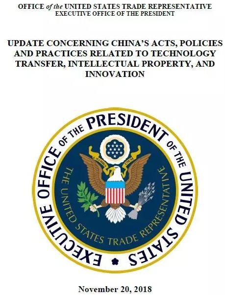 美国301调查报告更新版本