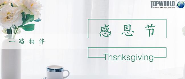 感恩节,进出口物流,上海进口货代,门到门进口货代