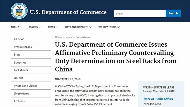 美国对华进口钢架产品,宣布反补贴肯定性裁定