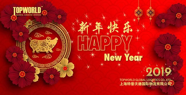 特普沃德春节放假通知,进出口货代,上海空运货代