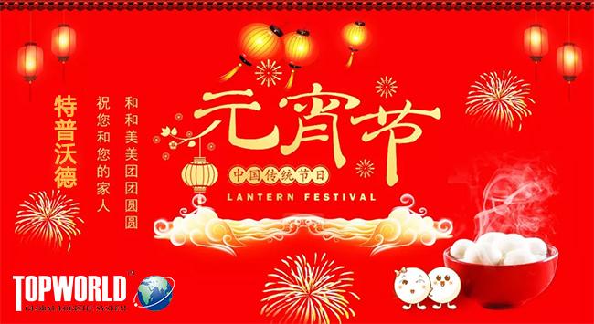 上海特普沃德国际物流有限公司恭祝大家元宵节快乐