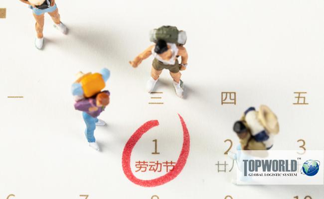 特普沃德五一节放假通知,进出口货代,上海空运货代