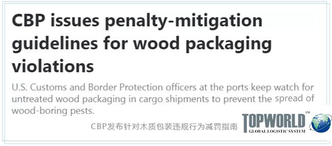 美国海关发布木质包装违规指南,可酌情减轻处罚了!