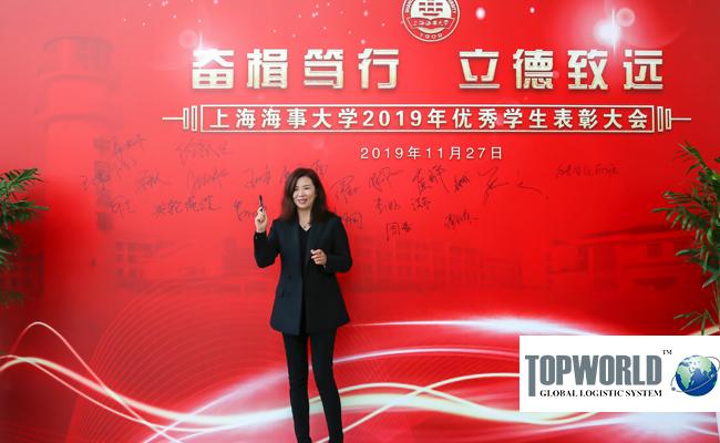 奋楫笃行,立德致远―上海特普沃德国际物流受邀参加2019年大学优秀学生表彰大会