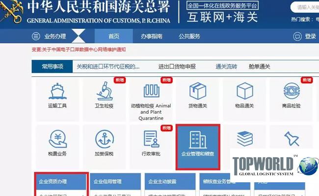 报关企业证照分离改革在江苏自贸区落地