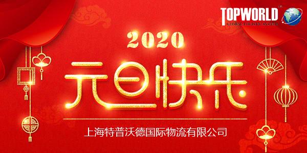 上海特普沃德国际物流2020年元旦放假通知