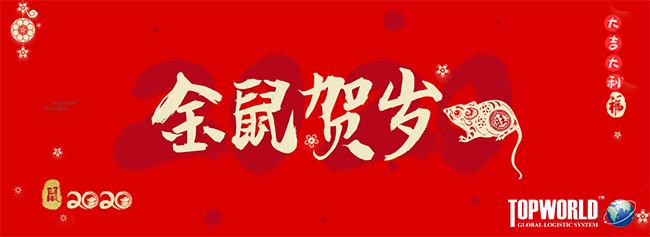 上海特普沃德国际物流2020年春节放假通知