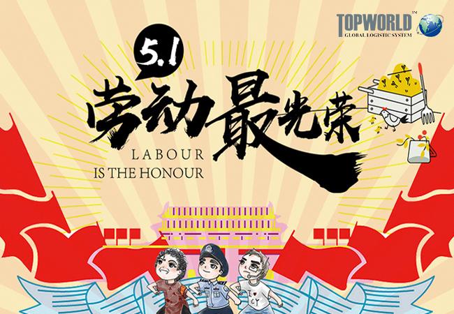 上海特普沃德国际物流2020年五一节放假通知